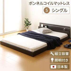 その他 【組立設置費込】 日本製 フロアベッド 照明付き 連結ベッド シングル (ボンネルコイルマットレス付き) 『NOIE』 ノイエ ダークブラウン 【代引不可】 ds-2034587