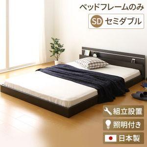 その他 【組立設置費込】 日本製 フロアベッド 照明付き 連結ベッド セミダブル (ベッドフレームのみ) 『NOIE』 ノイエ ダークブラウン 【代引不可】 ds-2034594