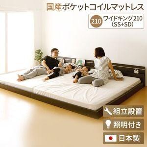 その他 【組立設置費込】 日本製 連結ベッド 照明付き フロアベッド ワイドキングサイズ210cm (SS+SD) (SGマーク国産ポケットコイルマットレス付き) 『NOIE』 ノイエ ダークブラウン 【代引不可】 ds-2034611