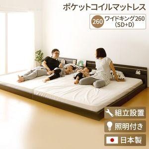 その他 【組立設置費込】 日本製 連結ベッド 照明付き フロアベッド ワイドキングサイズ260cm (SD+D) (ポケットコイルマットレス付き) 『NOIE』 ノイエ ダークブラウン 【代引不可】 ds-2034633
