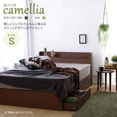 スタンザインテリア camellia【カメリア】ベッドフレーム (ウォールナットSサイズ)(シングル) cy44233wn