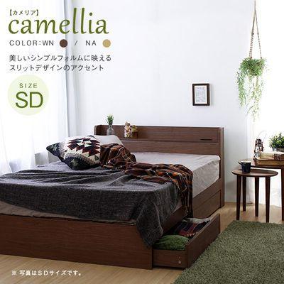 スタンザインテリア camellia【カメリア】ベッドフレーム (ウォールナットSDサイズ)(セミダブル) cybf4423wn-sd