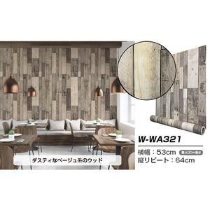 その他 【WAGIC】(30m巻)リメイクシート シール壁紙 プレミアムウォールデコシートW-WA321 オールドウッド 木目調【代引不可】 ds-2037848