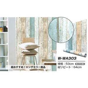 その他 【WAGIC】(30m巻)リメイクシート シール壁紙 プレミアムウォールデコシートW-WA303 木目 1番人気パステルウッド ds-2037872