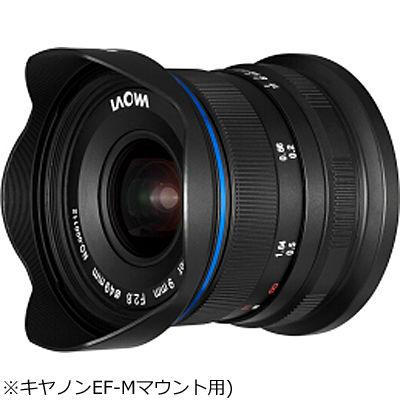 LAOWA ラオワ 9mm F2.8 Zero-D(キヤノンEF-Mマウント用) LAO0028