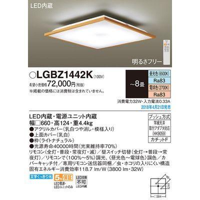パナソニック LEDシーリングライト8畳用調色 LGBZ1442K【納期目安:1週間】