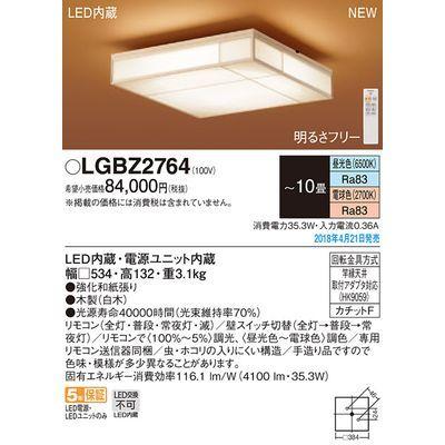 パナソニック LEDシーリングライト10畳用調色 LGBZ2764【納期目安:1週間】