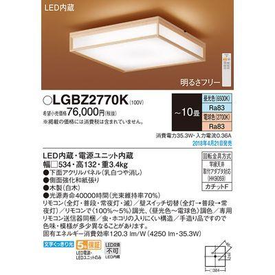 パナソニック LEDシーリングライト10畳用調色 LGBZ2770K【納期目安:1週間】