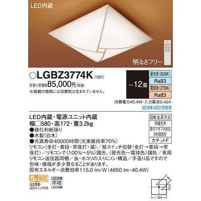 パナソニック LEDシーリングライト12畳用調色 LGBZ3774K【納期目安:1週間】