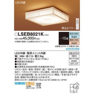 パナソニック LEDシーリングライト10畳用調色 LSEB8021K【納期目安:1週間】