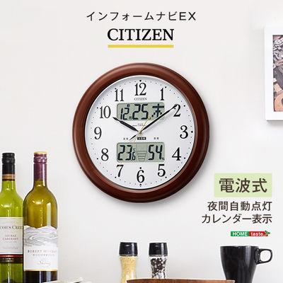 ホームテイスト シチズン高精度温湿度計付き掛け時計(電波時計)カレンダー表示 夜間自動点灯 メーカー保証1年インフォームナビEX SH-11-4FY620