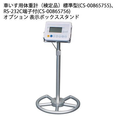 タニタ 車いす用体重計(検定品) オプション 表示ボックススタンド 4904785032125【納期目安:2週間】