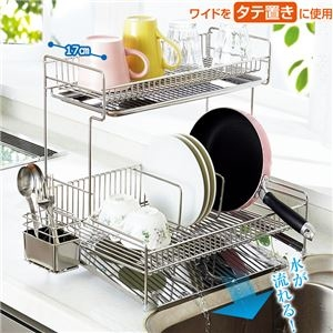 その他 縦横兼用 水切りラック/キッチン用品 【2段 ワイドタイプ】 幅40.5cm 日本製 可動式仕切り×2 洗えるカラトリーケース付き ds-2056051