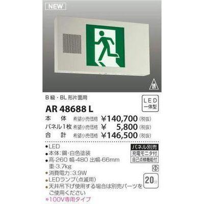 コイズミ 誘導灯 AR48688L