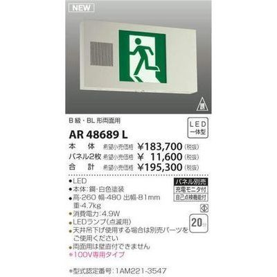 コイズミ 誘導灯 AR48689L 快気祝 運動会 お彼岸