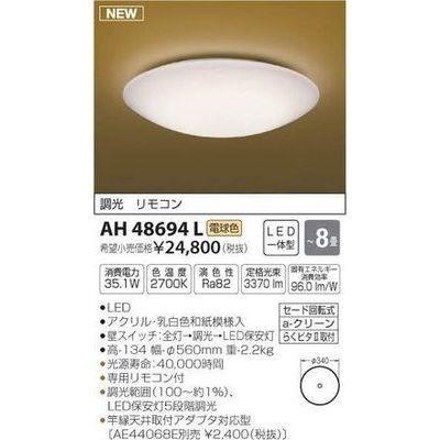 コイズミ 和風シーリング(LED[電球色]~8畳) AH48694L