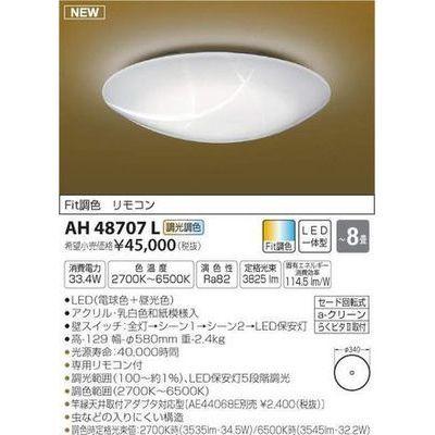 コイズミ 和風シーリング(LED[電球色+昼光色]~8畳) AH48707L