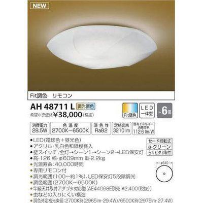 コイズミ 和風シーリング(LED[電球色+昼光色]~6畳) AH48711L