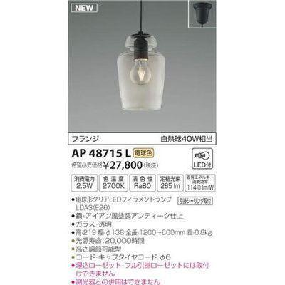 コイズミ ペンダント(LED[電球色]) AP48715L