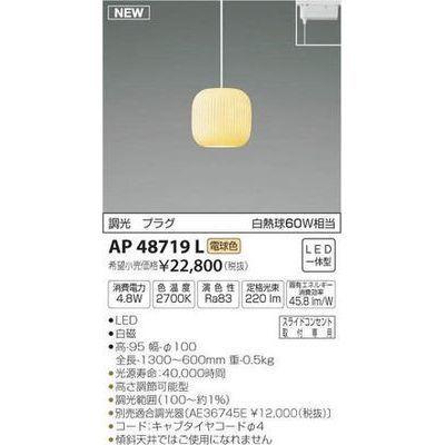 コイズミ ペンダント(LED[電球色]) AP48719L