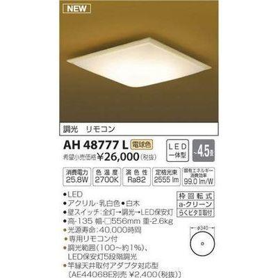 コイズミ 和風シーリング(LED[電球色]~4.5畳) AH48777L