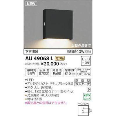 コイズミ 防雨形ブラケット(LED[電球色]) AU49068L