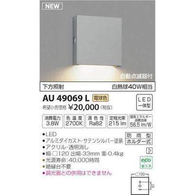 コイズミ 防雨形ブラケット(LED[電球色]) AU49069L