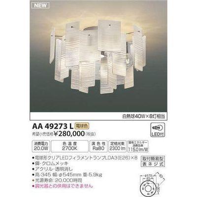 コイズミ シャンデリア(LED[電球色]) AA49273L