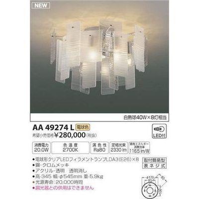 コイズミ シャンデリア(LED[電球色]) AA49274L