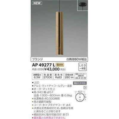 コイズミ ペンダント(LED[電球色]) AP49277L