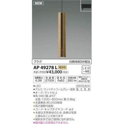 コイズミ ペンダント(LED[電球色]) AP49278L