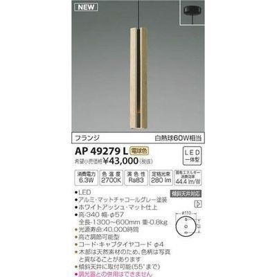 コイズミ ペンダント(LED[電球色]) AP49279L