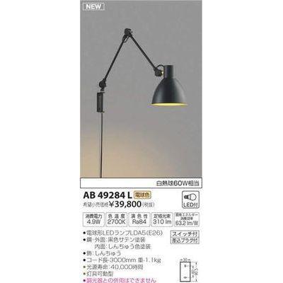 コイズミ ブラケット(LED[電球色]) AB49284L