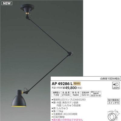 コイズミ ペンダント(LED[電球色]) AP49286L