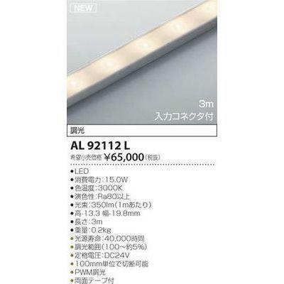 送料無料 コイズミ 新作アイテム毎日更新 定価 テープライト 電球色 LED AL92112L