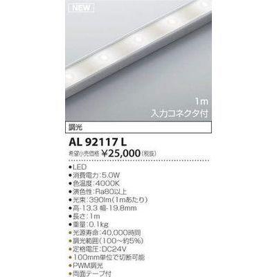 コイズミ テープライト(LED[白色]) AL92117L
