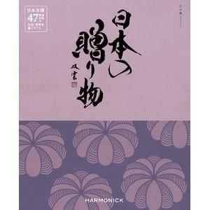 その他 【カタログギフト ハーモニック】日本の贈り物 江戸紫(えどむらさき) ds-2054007