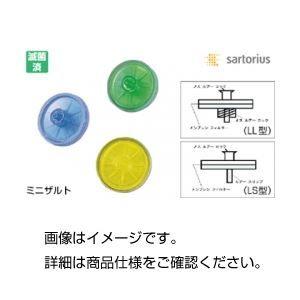 その他 ミニザルト 0.8(緑)SM16592K 入数:50 ds-1593453