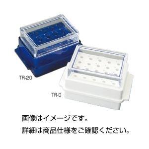 その他 低温チューブラック TR-20(青) ds-1597712
