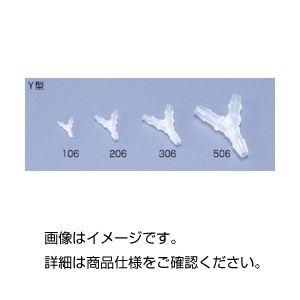 その他 (まとめ)ミニフィッティング Y型VFY506(10個)【×5セット】 ds-1599389