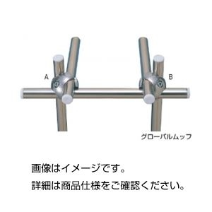 その他 (まとめ)グローバルムッフ A型【×40セット】 ds-1600268
