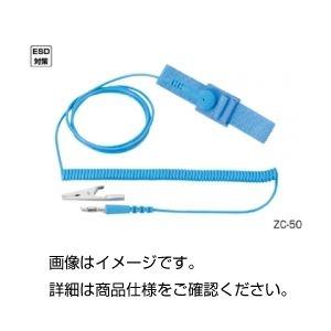 その他 (まとめ)リストストラップ ZC-50【×10セット】 ds-1601303