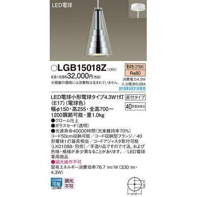 パナソニック LEDペンダント40形電球色 LGB15018Z