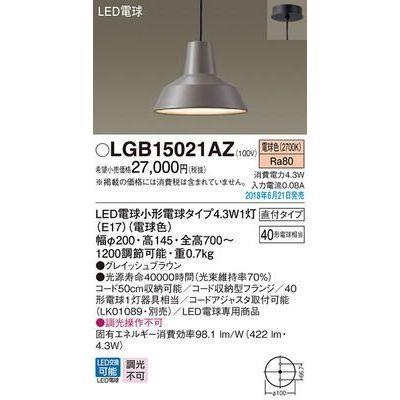 パナソニック LEDペンダント40形電球色 LGB15021AZ