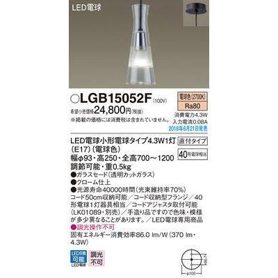 パナソニック LEDペンダント40形電球色 LGB15052F
