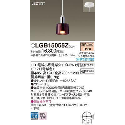 パナソニック LEDペンダント40形電球色 LGB15055Z