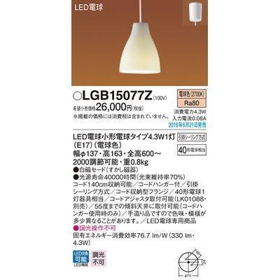 パナソニック LEDペンダント40形電球色 LGB15077Z