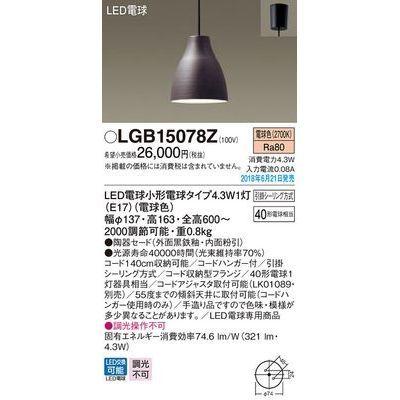 パナソニック LEDペンダント40形電球色 LGB15078Z