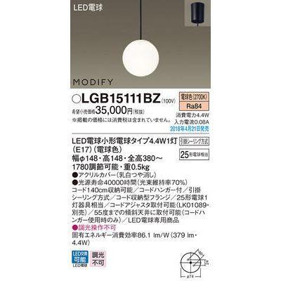 パナソニック LEDペンダント25形電球色 LGB15111BZ