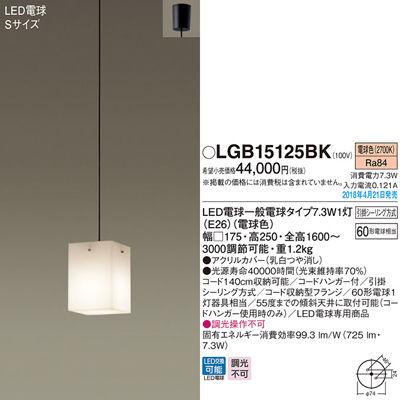 パナソニック LED電球7.3W1灯吹き抜けペンダント LGB15125BK